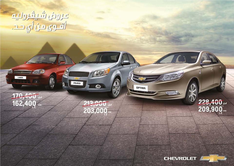 Chevrolet price